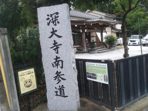 歴史と文化の散歩道 21.井の頭深大寺コース