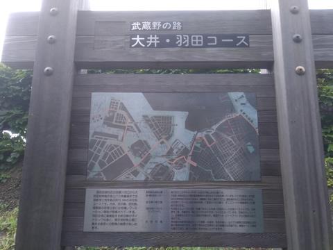 武蔵野の路 16.大井・羽田コース