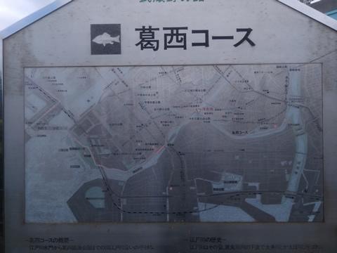 武蔵野の路 14.葛西コース