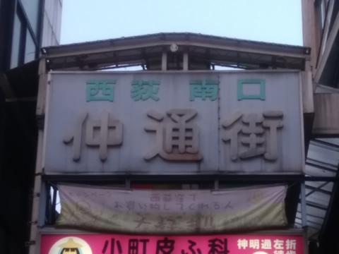 善福寺公園と井草八幡宮の道で龍神を探せ!