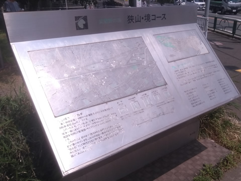 武蔵野の路 8.狭山・境コース