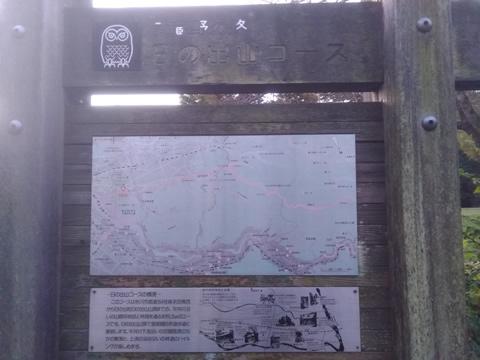 武蔵野の路 21.日の出山コース