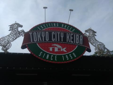 駅からハイキング 大井競馬場~高輪ゲートウェイ
