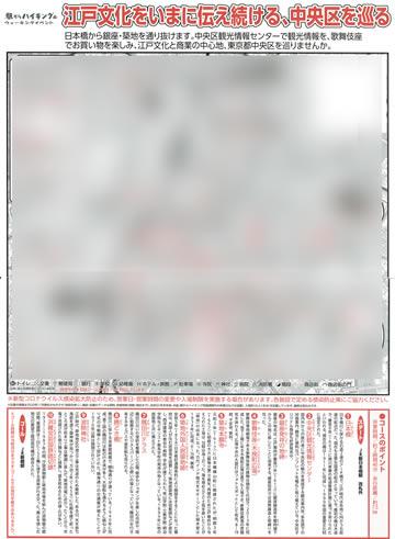駅からハイキング 新日本橋駅~新橋駅コース