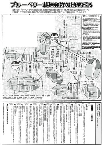 駅からハイキング 新小平駅~小平駅コース