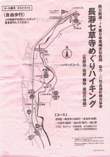 駅からハイキング 長瀞駅~樋口駅 七草寺コース