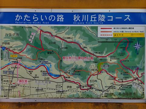 かたらいの路 秋川丘陵コース 秋川駅~武蔵五日市