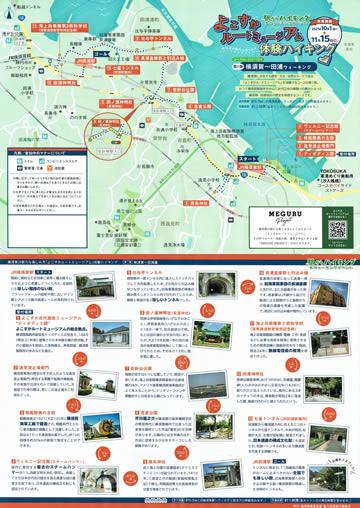 駅からハイキング 横須賀駅~田浦駅 ウォーキング