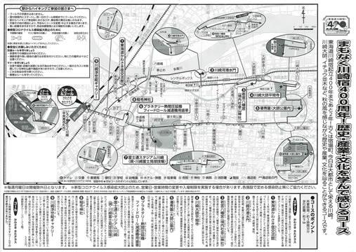 駅からハイキング 川崎発着 ウォーキングコース