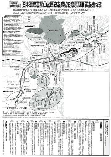 駅からハイキング 高尾駅発着 日本遺産高尾山