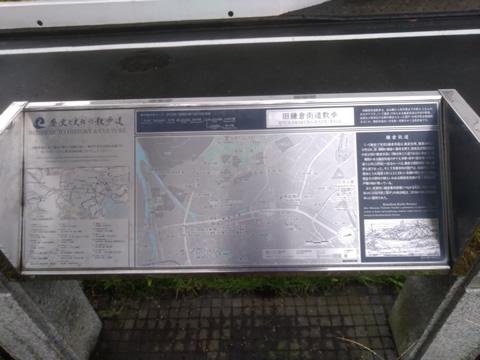 歴史と文化の散歩道 案内板